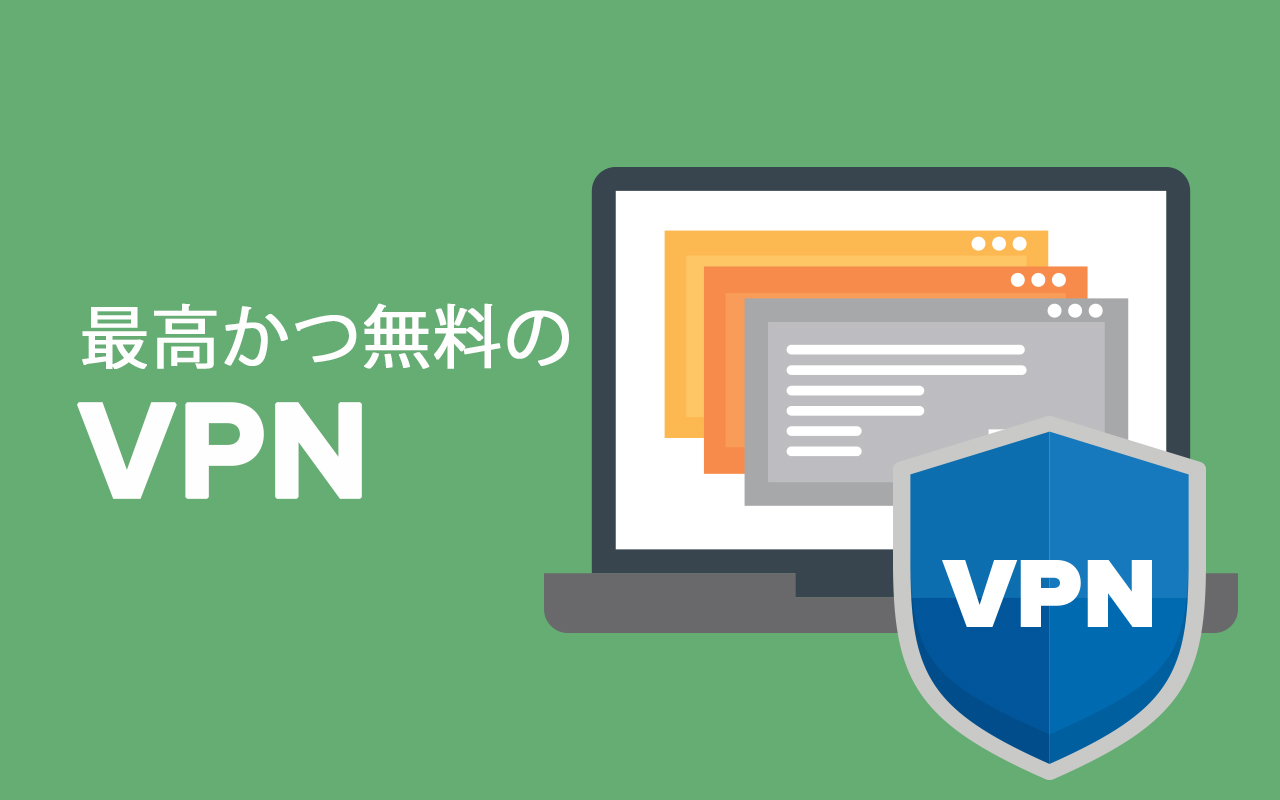 Image result for VPN 無料