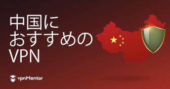中国で使えるおすすめのVPN 8選【2021年】