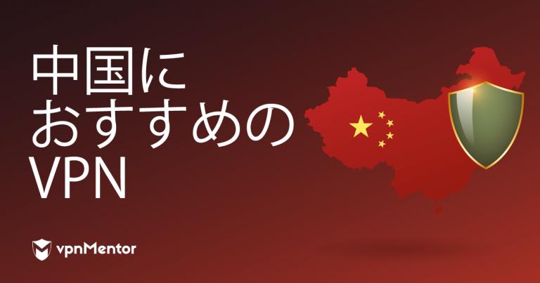中国に最適なVPN